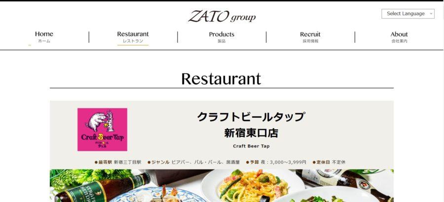 クラフトビールタップ新宿東口店
